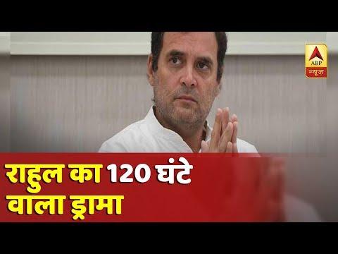 कांग्रेस अध्यक्ष पद पर बने रहने के लिए राहुल गांधी ने रखी शर्त