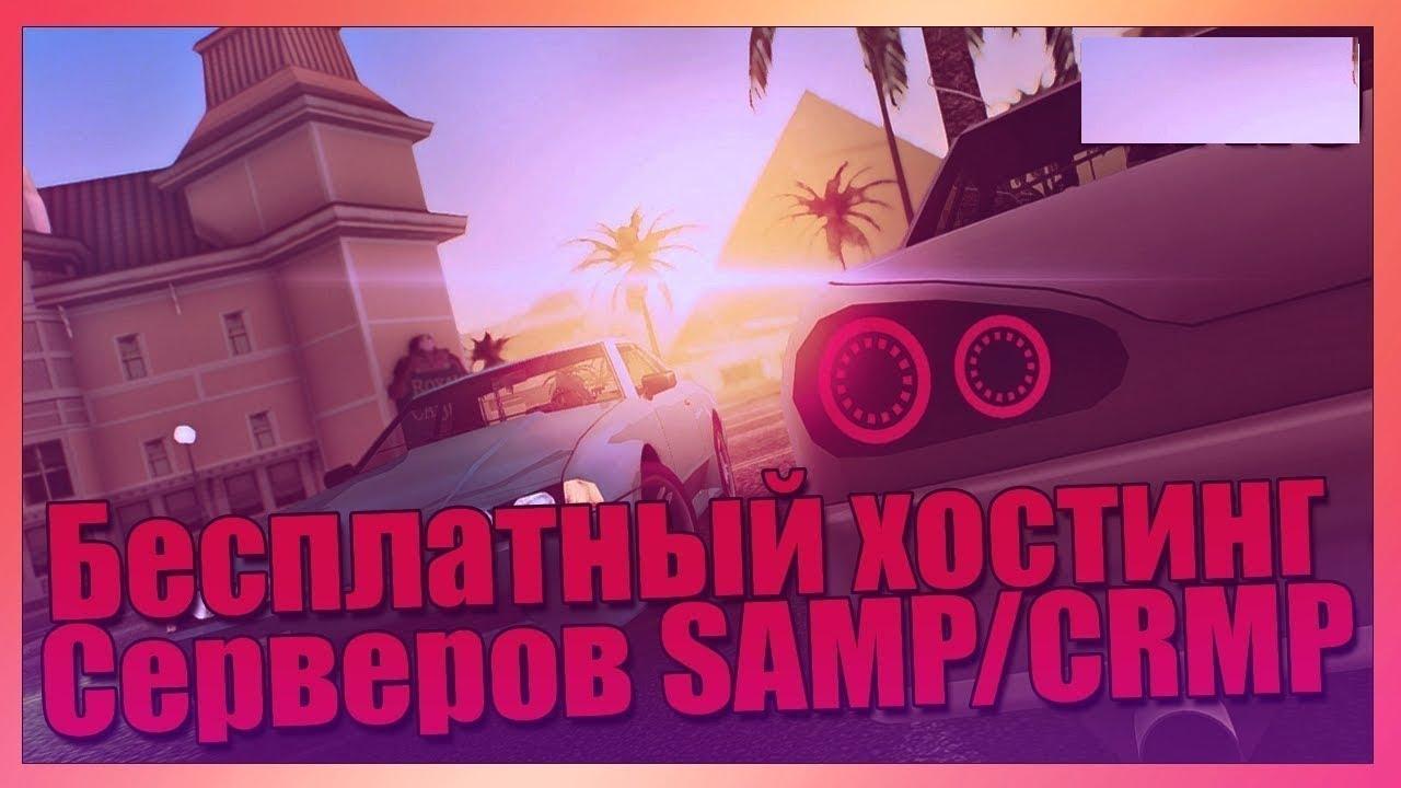 Хостинг за 1 рубль для crmp перенос сайта с хостинга на сервер