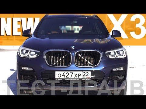 Новый BMW X3  🚘 ТЕСТ ДРАЙВ Александра Михельсона / БМВ Х3 2017 обзор