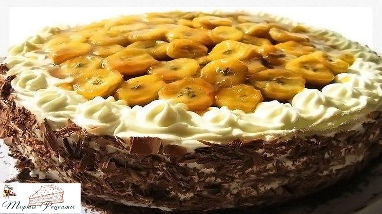 Шоколадно банановый торт  рецепт
