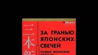Нисон - автор первой книги о моделях японских свечей.