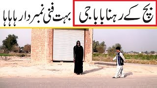 Manzor kirlo Bach k rehna Baba Jee Number Daar Baht funny By You TV