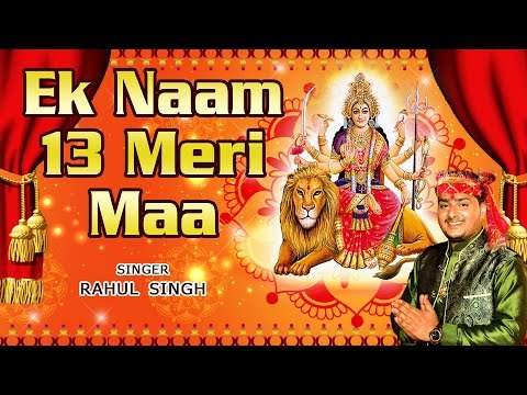 Ek Naam 13 Meri Maa Devi Bhajans I Full Audio Songs Juke Box