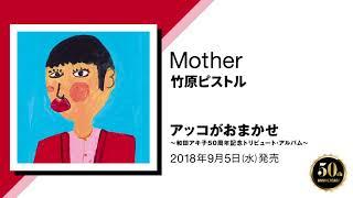 竹原ピストル「Mother」(9/5発売『アッコがおまかせ〜和田アキ子50周年記念トリビュート・アルバム〜』収録)