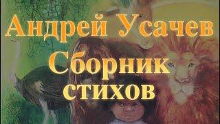 Андрей Усачев. Поющая рыба. Сборник стихов для детей Baby Book Слушать сказки онлайн