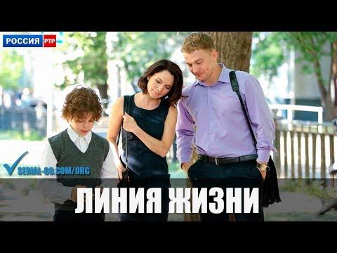 Сериал Линия жизни (2019) 1-8 серии фильм мелодрама на канале Россия - анонс