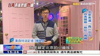 北京充滿「西」引力 台青開創「粉紅」商機 《海峽拚經濟》