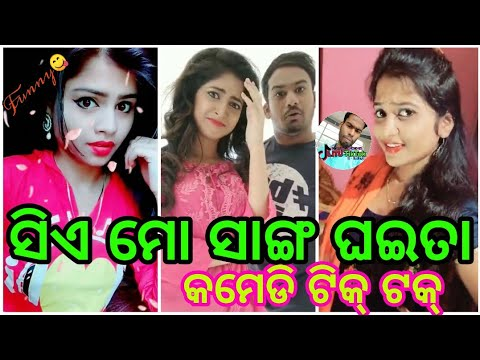 Odia New Best??  Comedy Tiktok Videos || Latest Funny? Tiktok Videos || LITU TikTok