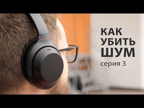 В этих наушниках ничего не слышно, кроме музыки - Sony 1000xm3