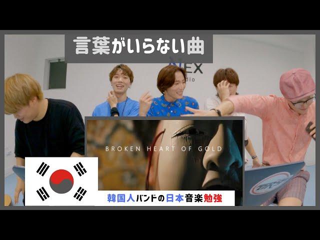 [ENG sub] ❗️ONE OK ROCK❗️Broken Heart of Gold❗️聞いた韓国人バンドの反応❗️COVER❗️REACTION❗️