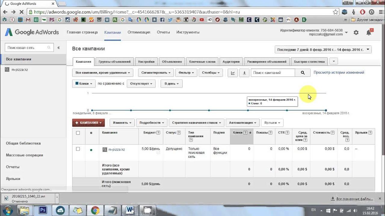 Гугл адвордс пополнить баланс яндекс директ в рублях или у.е
