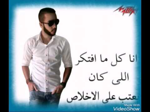 Ramy Gamal Hekayet Roh Official Lyric Video