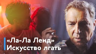 Александр Невзоров о фильме «Ла-Ла Ленд»
