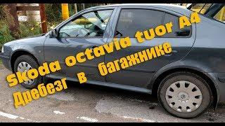 Skoda octavia tuor A4 Дребезг в багажнике