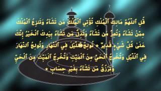 Manzil Quran