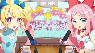 [LIVE] ちあ☆もも~魔法少女ティーパーティ~#3