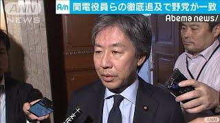「憲法より関電」 関電役員の国会招致で野党一致(19/10/02)