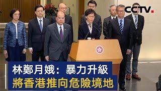林郑月娥:暴力升级 将香港推向危险境地 | CCTV