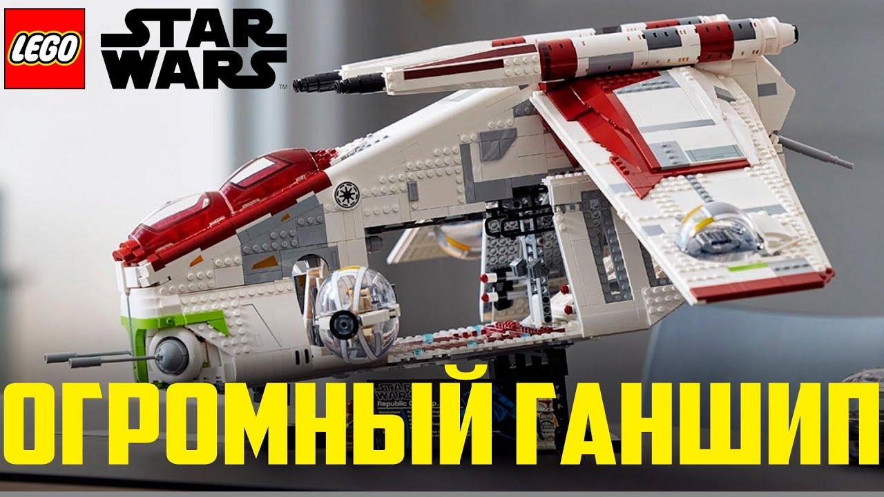 ОН ОГРОМЕН: Новый Республиканский Ганшип ЛЕГО Звездные Войны (Lego News-477)