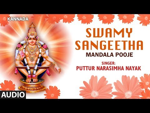 Swamy Sangeetha Song | Mandala Pooje Songs | Puttur Narasimha Nayak | Kannada Devotional Songs