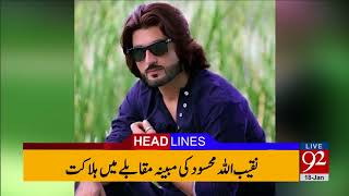 Video 92 News Headlines 06:00 PM  - 18 January 2018 - 92NewsHDPlus download MP3, 3GP, MP4, WEBM, AVI, FLV Januari 2018