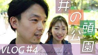 【Vlog】井の頭公園散策からの動物園!?まったり~ゆったり散策デート♡【中編】#4