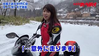 ちゃんと走れるの? IRCのスノータイヤを装着したPCXで、雪上走行にチャレンジ!