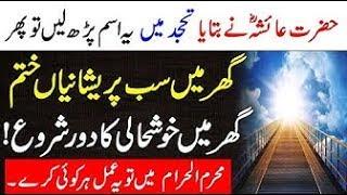 Msuharram ul Haram Ka Wazifa Ghar Mein Jannat Jaisa Mahol Parishani Khatm