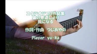 スタジオジブリ作品集 猫の恩返しより・つじあやのさんの風になるをクラシックギターで弾いてみました。高校生になって一発目の動画ですが...