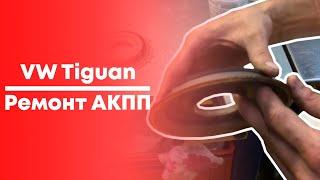 Ремонт АКПП Volkswagen TIGUAN (Фольксваген Тігуан)