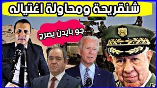 ✔  شنقريحة + المناورات العسكرية (حزم 2021) بتندوف بدون البوليساريو + الجزائر والمغرب + جو بايدن