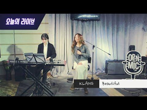 [Danalmusic_Live] KLANG - Beautiful (Cover곡)