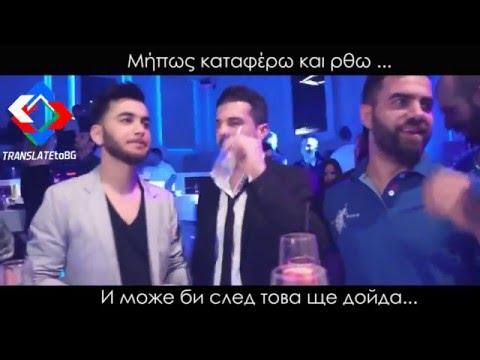 ЯКО ГРЪЦКО! !БГ ПРЕВОД! Konstantinos (PersonaS) - I Pio Wraia Stin Ellada | Bulgarian translation