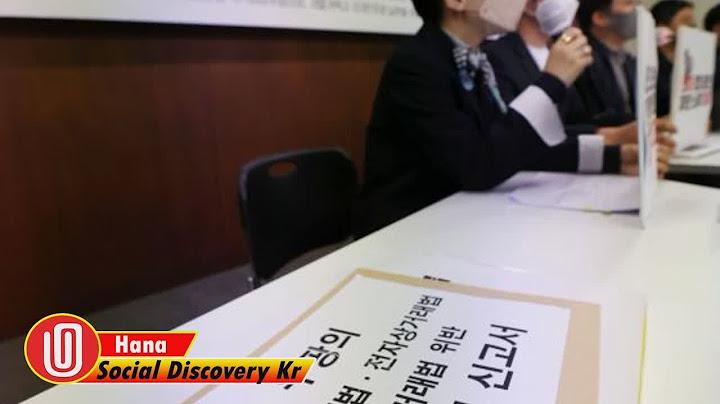 시민단체, 쿠팡 공정위 신고..