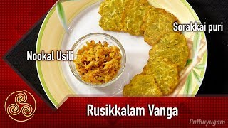 Noolkol Usili Recipe | Bottle Gourd Puri Recipe | Rusikkalam Vanga | 22/01/2019