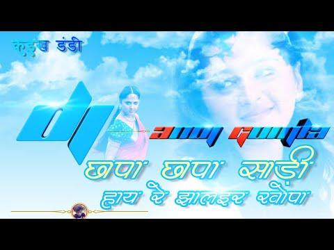 Hit Nagpuri Kurukh Song Dj || Mast Bass Mix By Dj Anuj Gumla || Dj Anuj Gumla