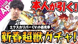 【モンスト】本人登場!エクスカリバーCV担当小西克幸さんの新春超獣神祭ガチャ!