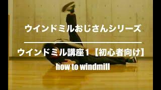 ウインドミル講座 1 【初心者向け】 thumbnail