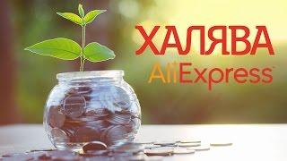Халява Aliexpress: как бесплатно получить любой поддельный товар, выиграв спор(, 2016-02-27T18:57:54.000Z)