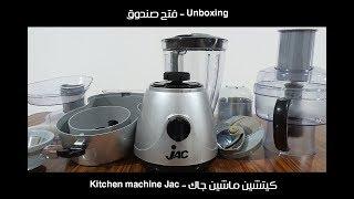 فتح صندوق كيتشن ماشين جاك - Unboxing kitchen machine Jac