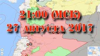 27 августа 2017. Военная обстановка в Сирии - смотрим карту в прямом эфире. Начало - в 21.00 (МСК).