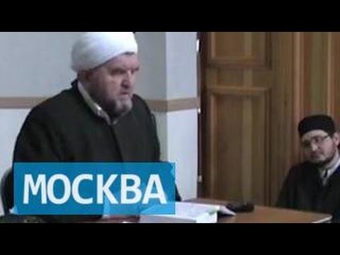 Московского имама поместили под домашний арест