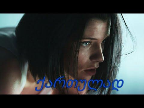 შურისძიება ქართულად shurisdzieba qartulad (AVENGEMENT) filmebi qartulad from YouTube · Duration:  1 hour 28 minutes 1 seconds