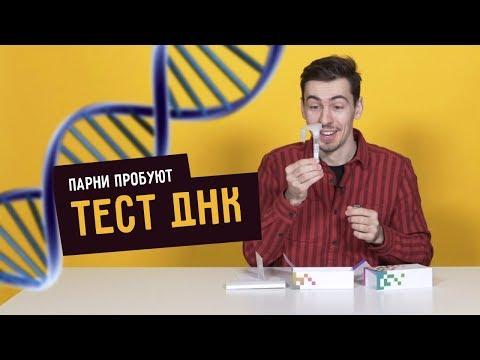 Парни пробуют ДНК-ТЕСТ