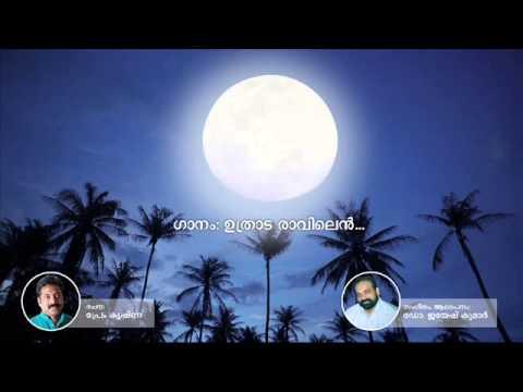 Onapattu 2015 (Uthrada Ravilen...Onam song from the latest album Aavanipoovallam, Avani Poovallam)