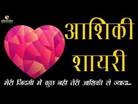 आशिकी शायरी || Tera Aashiq Shayari || Aashiqui Shayari