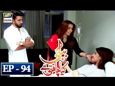 Bubbly Kya Chahti Hai - Episode 94 - 1st May April 2018 - ARY Digital Drama