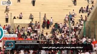 مصر العربية | لحظة اخلاء جماهير الزمالك من مدرج حلمي زامورا الآيل للسقوط