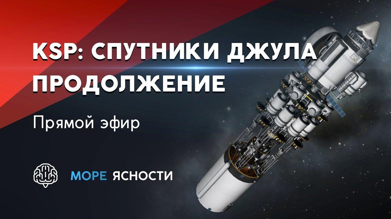 KSP: все спутники Джула, продолжение | Море Ясности