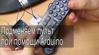 Подменяем пульт дистанционного управления при помощи Arduino